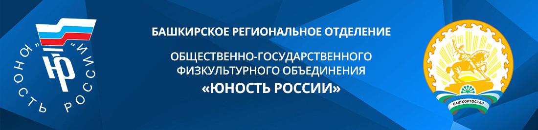 Башкирское региональное отделение Общественно-государственного физкультурно-спортивного объединения «Юность России»